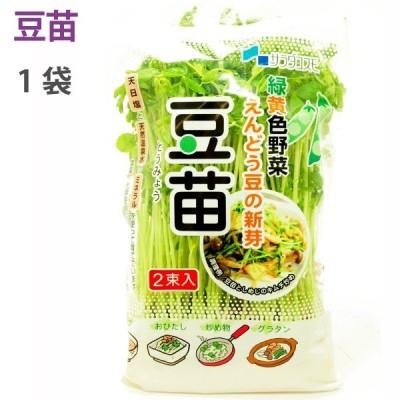 豆苗 1袋 長野県産 農薬 化学肥料不使用  送料別 ポイント消化 食品