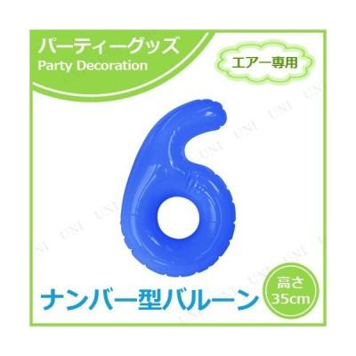 取寄品  エアポップレターバルーン ブルー 数字 6