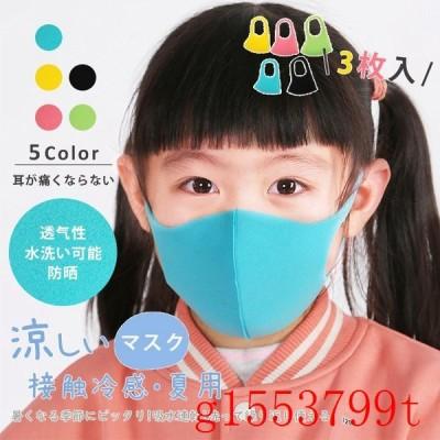 3枚入りマスク夏用マスク冷感マスク子供用マスク涼しいマスククールUVカットポリウレタン超薄い通気性洗える立体マスク紫外線蒸れない