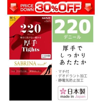 30%OFF SABRINA サブリナ 220デニールプレーティングタイツ 日本製 防寒 温感 グンゼ GUNZE  タイツ サブリナ タイツ 訳あり SB-192