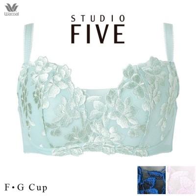 10%OFF ワコール Wacoal スタジオファイブ スタディオファイブ STUDIO FIVE ブラジャー 41シリーズ 3/4 FGカップブラ IB4141 安定感のあるつけごこち