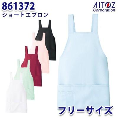 861372 ショートエプロン AITOZアイトス AO3