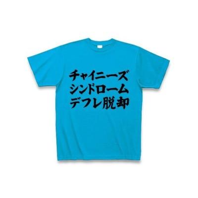 チャイニーズシンドロームデフレ脱却 Tシャツ(ターコイズ)