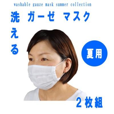 布マスク 2枚入り ガーゼマスク 夏用 日本製 男女兼用 大人用 おしゃれ ホワイト