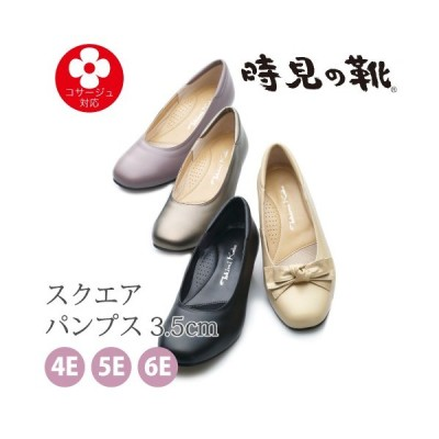 外反母趾  靴 パンプス 4E 5E 6E tokimi スクエアパンプス3.5cm