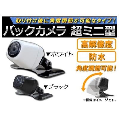 AP バックカメラ 超ミニ型 防水/高解像度 選べる2カラー AP-CMR-SMINI