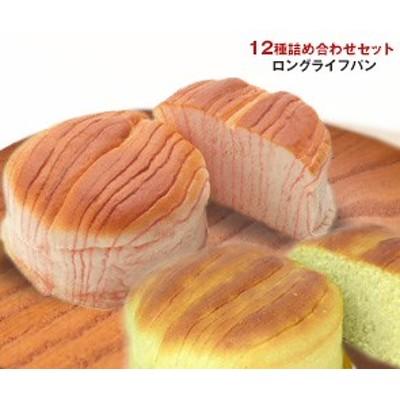 送料無料 2ケースセット D-PLUS(デイプラス) 天然酵母パン 12種詰め合わせセット(2ケース) 北海道沖縄離島は別途送料が必要