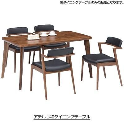 ダイニングテーブル(アデル 140ダイニングテーブル)リビングテーブル テーブルのみ アカシア無垢 シンプル ナチュラル モダン