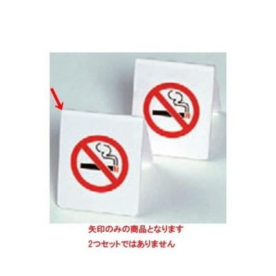 メニュー 禁煙サイン SS-108 [5 x 6cm] (7-898-22) 料亭 旅館 和食器 飲食店 業務用