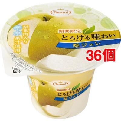 とろける味わい 梨ジュレ (210g*36個セット)