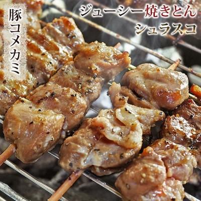 焼きとん 豚コメカミ串 シュラスコ 5本 BBQ バーベキュー 焼鳥 焼き鳥 惣菜 おつまみ 家飲み グリル ギフト 肉 生 チルド