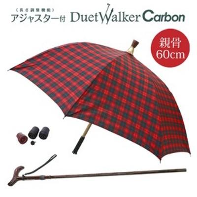 直送品・代引不可【UVION デュエットウォーカー 調整付カーボン 親骨60cm 格子柄】杖 ステッキ 傘 かさ 日本製 ステッキ傘 仕込み杖付傘