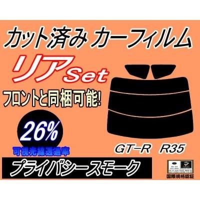 リア (s) GT-R R35 (26%) カット済み カーフィルム GTR ニッサン