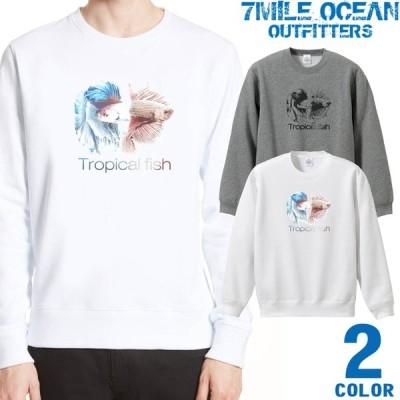 メンズ トレーナー トップス スウェット スエット クルーネック 長袖 大きいサイズ 7MILE OCEAN プリント アメカジ ベタ 熱帯魚