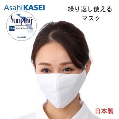 マスク 旭化成生地使用 日本製 ノーズフィッター マスク タック 水着素材 大人用 白 繰り返し使える 洗える マスク 個包装 耳痛くない 日本製生地