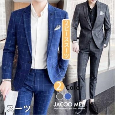 スーツ メンズ ツーピーススーツ ブレザー メンズ カジュアルスーツ チェック 2ピーススーツ 送料無料 ビジネススーツ 紳士 ジャケット
