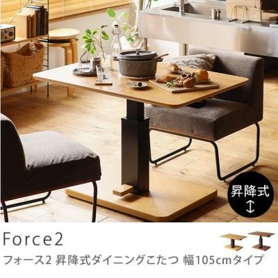 ダイニングテーブル 昇降式 ダイニングこたつ Force2 幅105 ヒーター 木製 3人 2人 シンプル おしゃれ 送料無料 即日出荷可能