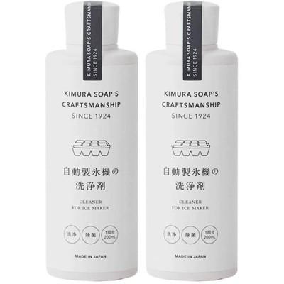 【2個セット】木村石鹸 クラフトマンシップ 自動製氷機の洗浄剤 200ml×2個セット 日本製 製氷機クリーナー 洗剤