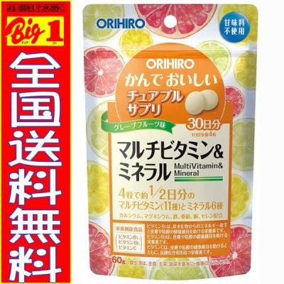 オリヒロ かんでおいしいチュアブルサプリ マルチビタミン&ミネラル (120粒)