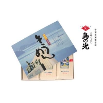小豆島の手延べ素麺「島の光」5束(250g)×3袋