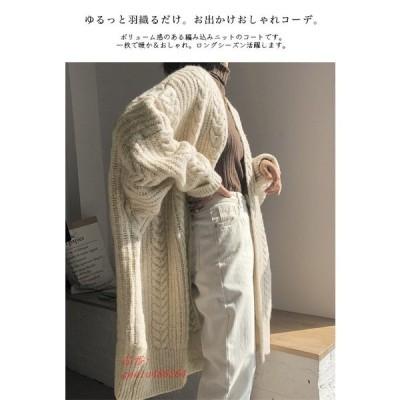 ボリューム ニット ロングニット 可愛い コート カギ編み トップスレディース(送料無料) 長袖 防寒 アウター