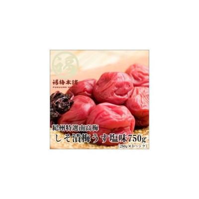 梅干し 紀州 和歌山 南高梅干し しそ漬梅うすしお味750g(小粒サイズ)(250gx3パックセット 箱入り)