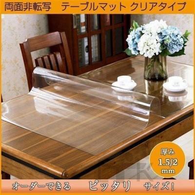 テーブルマット ビニール 透明 厚 1.5mm/2mm テーブルクロス PVC食卓 撥水加工/防水/撥油 汚れ防止/傷防止 家庭用 オフィス用