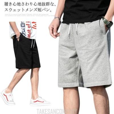 ハーフパンツ メンズ ショートパンツ 短パン パンツ 薄手 薄手パンツ 五分丈パンツ 無地 イージーパンツ スウェットパンツ 通気性 ウエストゴム ゆ
