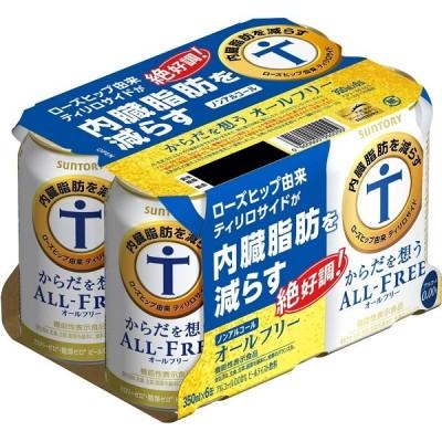 送料無料 サントリー からだを想うオールフリー 350ml×24缶 ケース