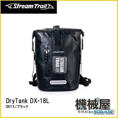 Dry Tank DX-18 Onyx/ブラック(ドライタンク)18L ストリームトレイル/StreamTrail 旅行 防水 リゾート 海 サーフィン バッグ キッズ 黒 日帰り登山