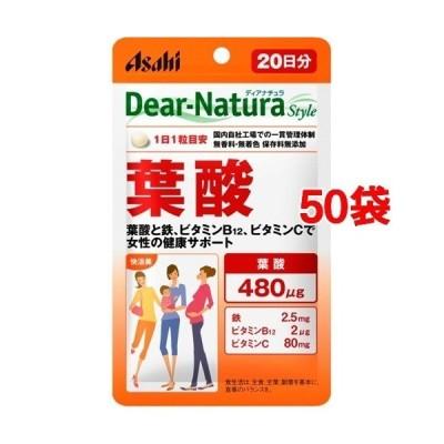 ディアナチュラスタイル 葉酸 20日分 ( 20粒入*50袋セット )/ Dear-Natura(ディアナチュラ)