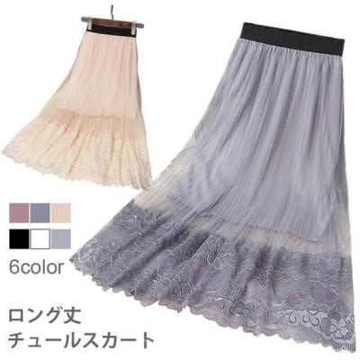 チュールスカートロングスカートマキシ丈スカート透明裏地付きAラインスカートレース裾ロングスカートウエストゴムレトロ