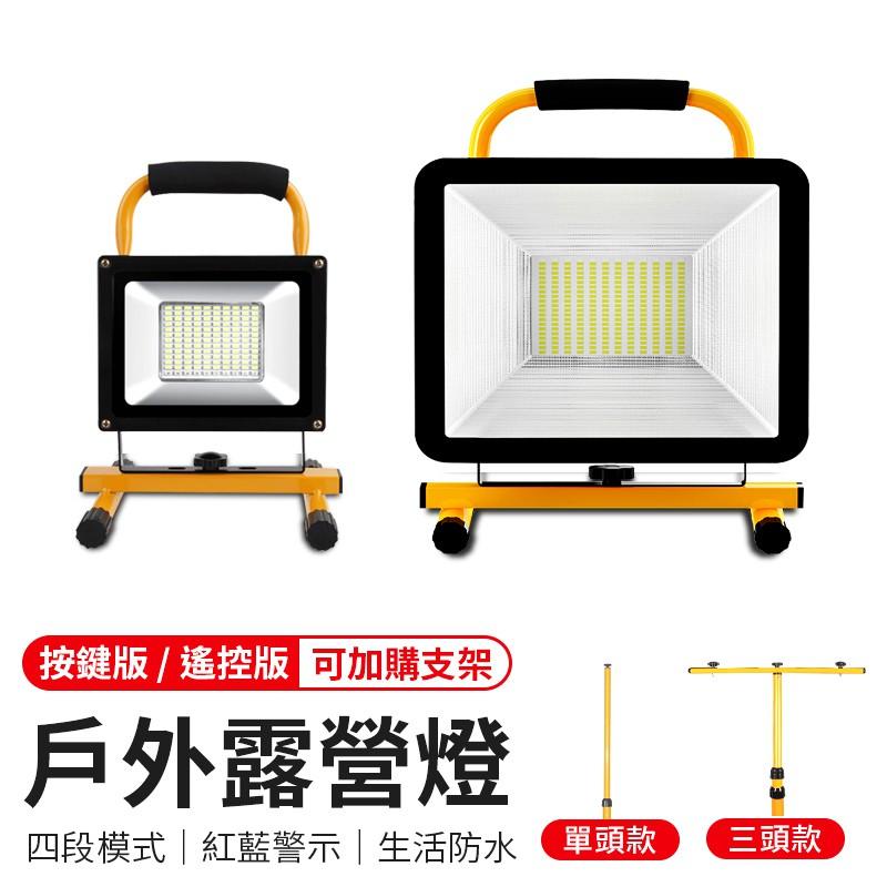 戶外露營燈 露營燈 LED 探照燈 LED探照燈 LED露營燈 照明燈 LED照明燈 戶外燈 釣魚燈 野營燈 應急燈