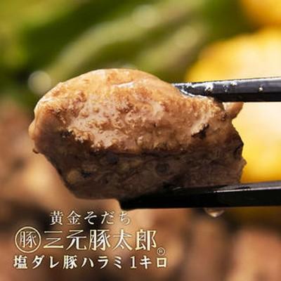 【1kg(500g×2)】三元豚太郎ハラミ