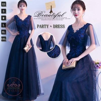 パーティードレス 結婚式 ロング丈 二次会 袖あり お呼ばれ 大きいサイズ 二次会 発表会 ウエディングドレス 高級上品 おしゃれ 20代 30代 40代 50代
