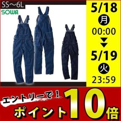 作業服 かっこいい おしゃれ 秋冬 桑和 サロペット 1012-24 6L 刺しゅう ネーム刺繍