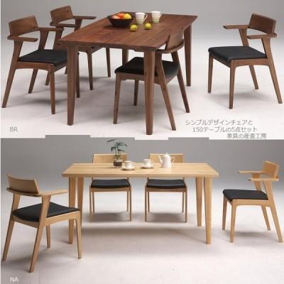 <PURA> <150テーブル+チェア4脚>プラ 150cm幅 ダイニング5点セット テーブル 天板ウォルナット無垢材+アカシア無垢天板4.2cm厚 スタイリッシュチェア