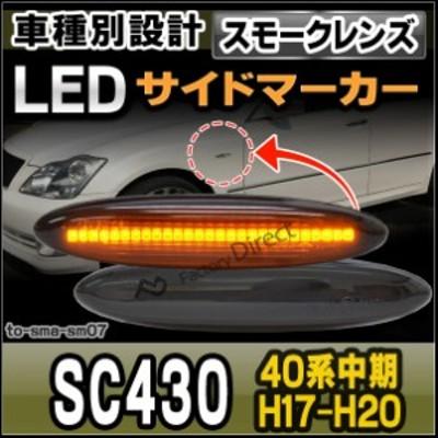 ll-to-sma-sm07 スモークレンズ Lexus SC430(40系中期 H17.08-H20.08 2005.08-2008.08) LEDサイドマーカー LEDウインカー 純正交換 トヨ