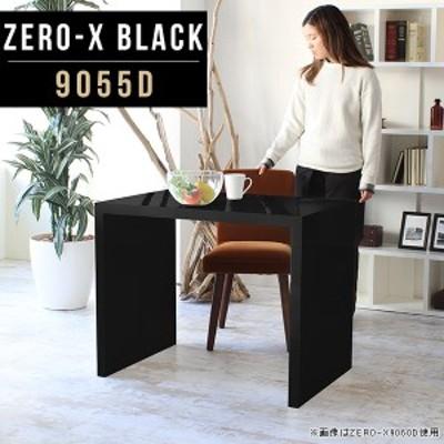 ディスプレイラック 台 棚 リビングラック 什器 ディスプレイ 飾り棚 ラック シェルフ 黒 ブラック 鏡面 90cm幅 Zero-X 9055D black