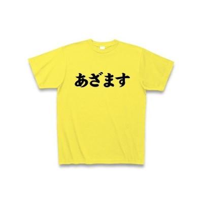 あざます Tシャツ(イエロー)