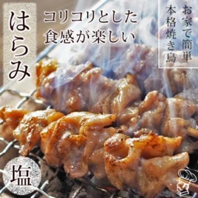 焼き鳥 国産 はらみ串(横隔膜) 塩 5本 BBQ バーベキュー 焼鳥 惣菜 おつまみ 家飲み グリル ギフト 生 チルド