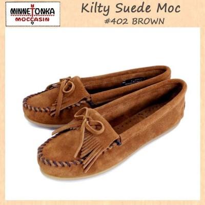 sale セール MINNETONKA(ミネトンカ) Kilty Suede Moc(キルティスウェードモック) #402 BROWN レディース MT010