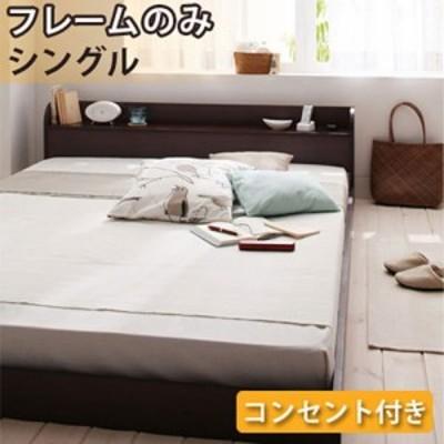 ベッドフレーム フロアベッド シングル 1人暮らし ワンルーム 棚 コンセント付きフロアベッド ベッドフレームのみ シングル