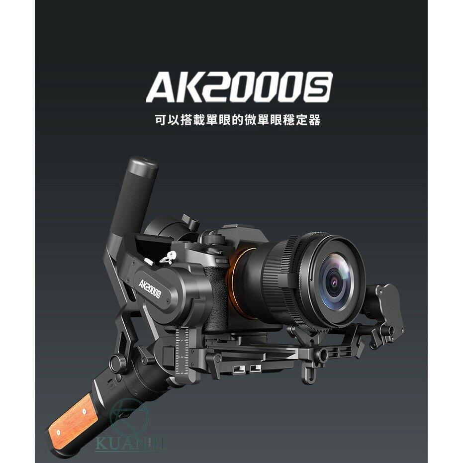 Feiyu AK2000S 飛宇 三軸穩定器 相機穩定器 公司附發票 單眼穩定器 手持穩定器 專業級攝影 婚攝 外拍