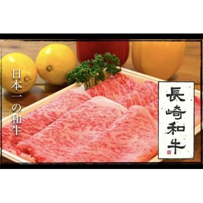 YA05 総計2.0kg!A4、A5等級長崎和牛 鉄板焼用スライス(ウデ・モモ)