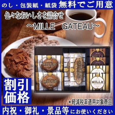 内祝 御礼 快気祝 景品 記念品 ギフト ギフトセット 進物 クッキー パイ 洋菓子 ミル・ガトー 詰め合わせ