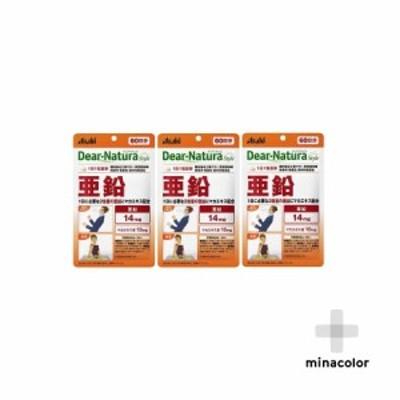 ディアナチュラスタイル 亜鉛 60粒 (60日分) ×3個 栄養機能食品 サプリメント