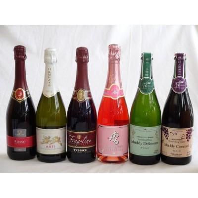 世界のスパークリングワイン6本セット おたるキャンベルアーリスパークリングロゼ甘口(ナイヤガラ) マディデラウェア(デラウェア)