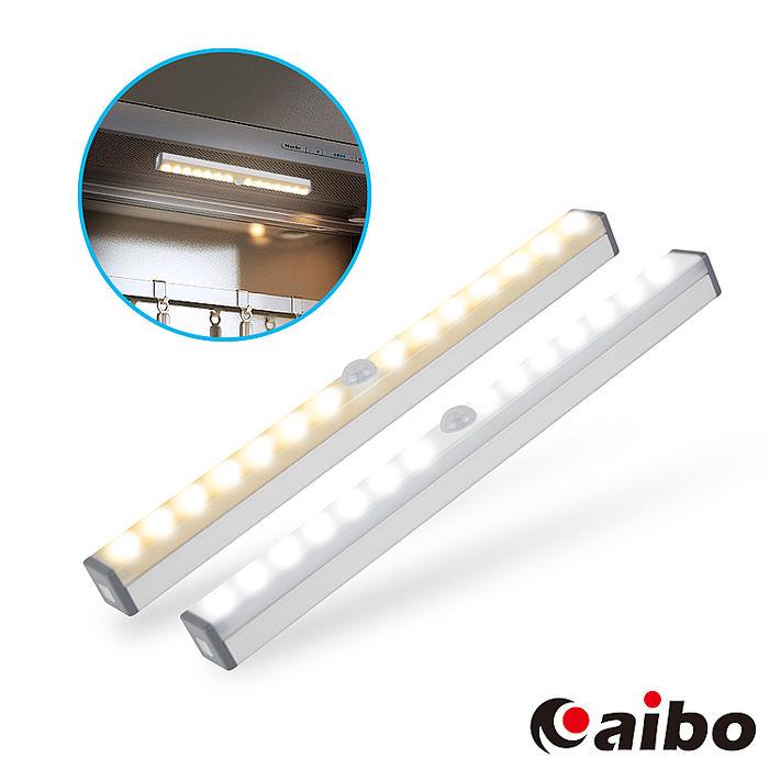 aibo 北歐風 充電磁吸式LED感應燈管 USB-LI-33S