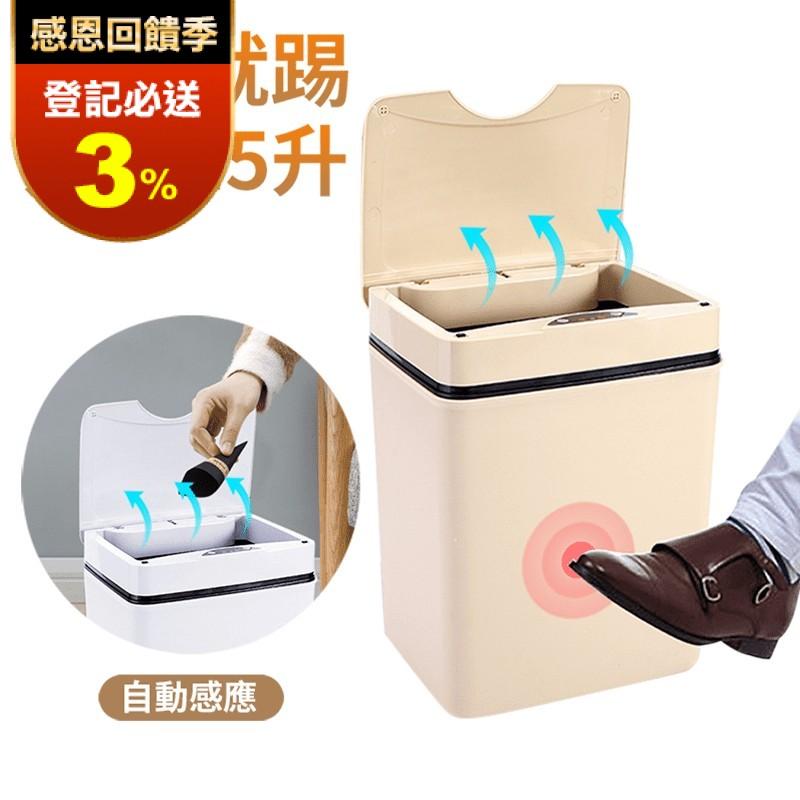DR.MANGO15L大容量自動感應踢踢開蓋垃圾桶15L